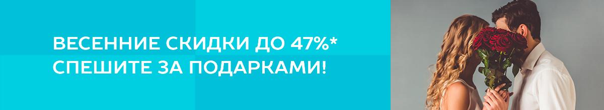 Скидки до 47%